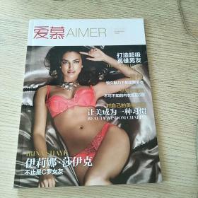 爱慕杂志  2012年9月10月  (1本)