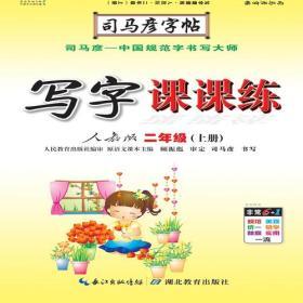 司马彦字帖·写字课课练. 二年级. 上册(19年适用)