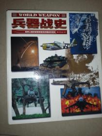 兵器战史:世界上最权威最完备的兵器战争百科系列丛书 总目一览