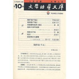 大学活叶文库(第10辑)