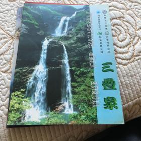 庐山三叠泉
