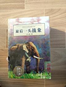 动物小说大王沈石溪 品藏书系 6本合售 全新未开封