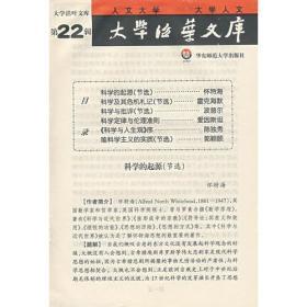 大学活叶文库(第2/22辑)