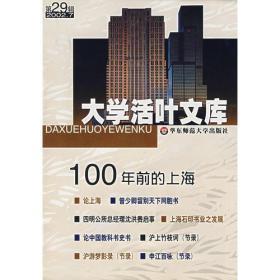 大学活叶文库:100年前的上海