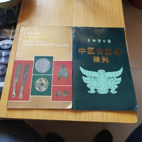 上海博物馆中国青铜器陈列.上海博物馆中国钱币馆.2本合售