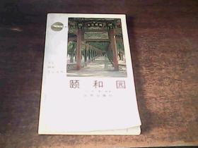 北京旅游丛书——颐和园