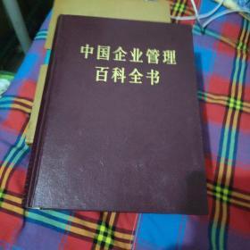 中国企业管理百科全书上