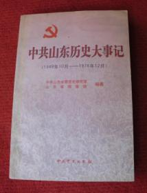 中共山东历史大事记(1949年10月--1978年12)--正版书,一版一印--22