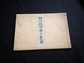 买满就送 《细川流四季之景图》,和本线装盆景书