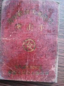 50年代哈尔滨青年社会主义建设突击手证书
