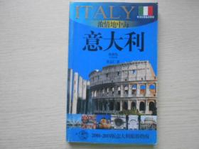 浓情地中海——意大利:2010~2011版意大利旅游指南