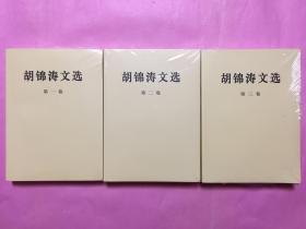 胡锦涛文选(第一、二、三卷)未开封