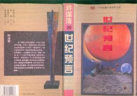 十月长篇小说创作丛书/世纪预言(大32开精装插图本带护封/97年一版二印3000册)