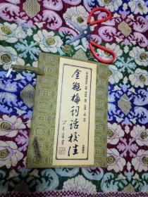 金瓶梅词话校注(全四册)
