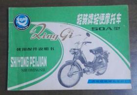 轻骑牌50A型轻便摩托车使用配件说明书及购车发票、车辆管理规费收据、保修单、机动车增减通知书