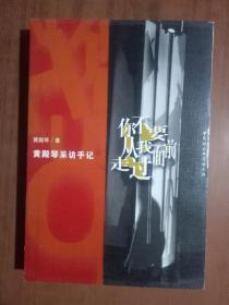 你不要从我面前走过:黄殿琴采访手记9787500431534   正版图书