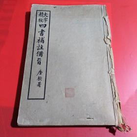 《四书补注备旨》(民国十年一厚册),品相如图