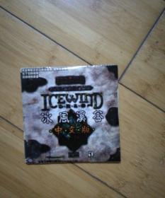 冰风溪谷(中文版2CD)