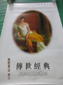 2000年  传世经典  油画挂历  全13张
