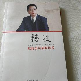 杨岐政协委员履职风采