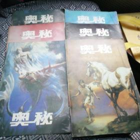 奥秘  1992年 6—12   (6本合售)
