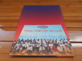 个性化邮册:中国外运广东有限公司(邮票面值28.8元)