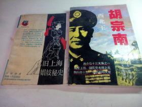 旧上海娼妓秘史