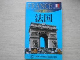 外交官带你看世界·文化盛宴:法国(法国旅游指南)