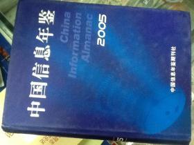 中国信息年鉴 2005