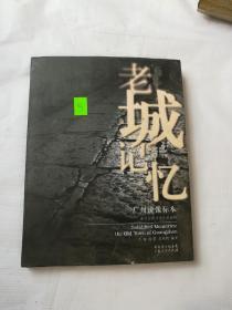 老城记忆:广州镜像标本
