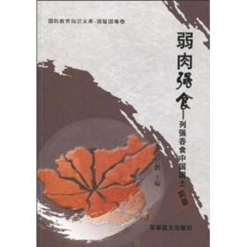 弱肉强食:列强吞食中国国土实录