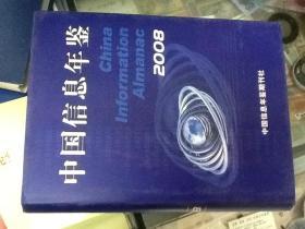 中国信息年鉴 2008 附光盘