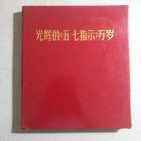光辉的五七指示万岁 1971年一版一印,8开精装本