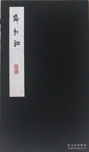 御玺谱(一函一册)西泠印社2017年一版一印500套