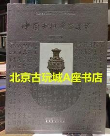 中国古代瓷器艺术【国家博物馆藏品 老版本 定价:1280】特价中
