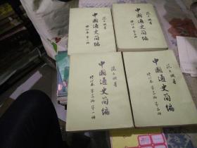 中国通史简编修订本(1编,2编,3编第<1,2>)4本全
