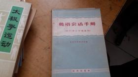 英语会话手册
