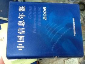 中国信息年鉴.2006 附光盘