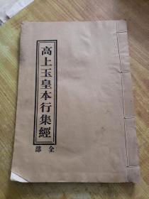 高上玉皇本行集经(全部)(左下书口水印)
