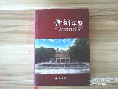 黄埔年鉴.2007