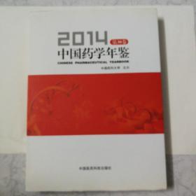 中国药学年鉴(2014)