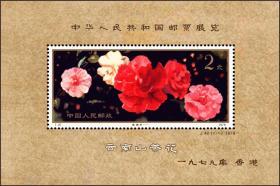 纪念张-J.42 中华人民共和国邮票展览·香港 纪念张
