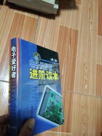 电子爱好者进阶读本(第2版)全新