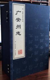 广安州志.清.乾隆:(全5册)