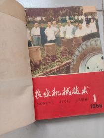 农业机械技术 1966年第1--9期 有停刊号(图书馆装订成册)