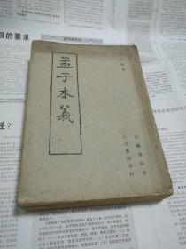国学丛书《孟子本义》民国二十九年六月三版囯纸本