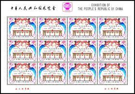纪念张-J59中美邮票小版张2全纪念张