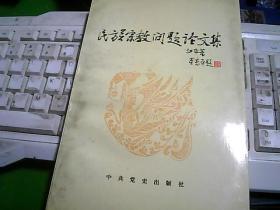 民族宗教问题论文集(第一;二集)【江平 签赠本】