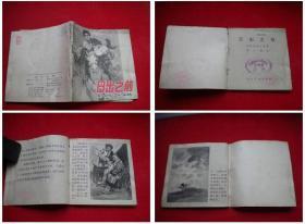 《日出之前》48开高山绘,人美1978.10出版,1753号,水墨连环画内页有水浸