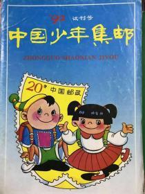 中国少年集邮(试刊号)